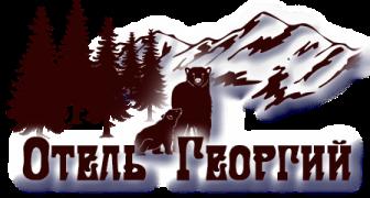 """ОТЕЛЬ """"ГЕОРГИЙ"""" Logo"""
