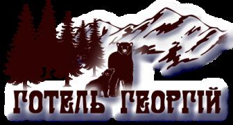 """ГОТЕЛЬ """"ГЕОРГІЙ"""" Logo"""